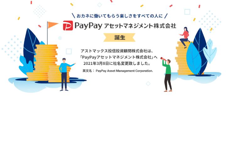 こんにちは!PayPayアセットマネジメントです。
