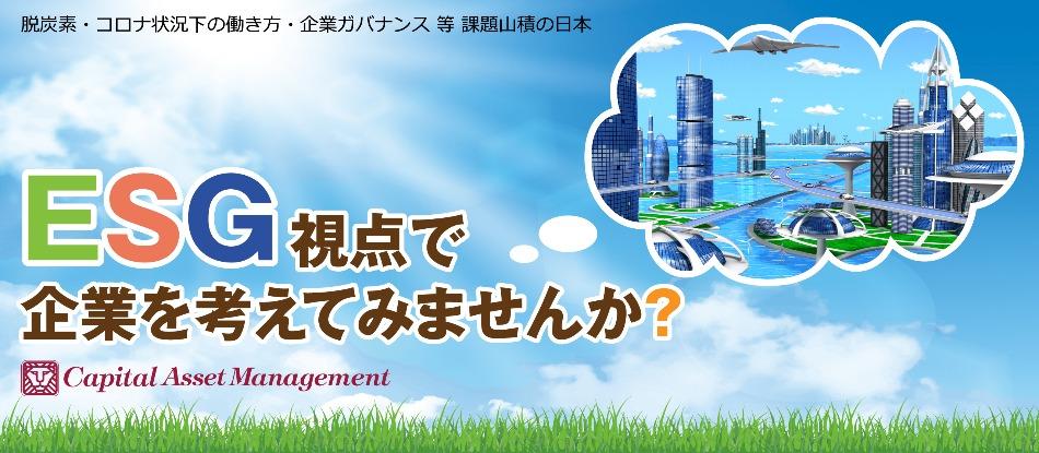 【ESG投資の基礎知識(コラム紹介)】