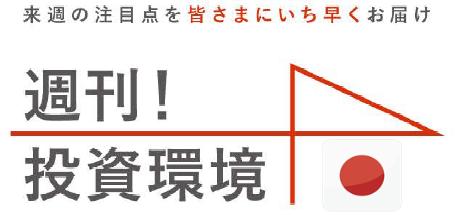 週刊!投資環境 来週の注目点 ~日本~